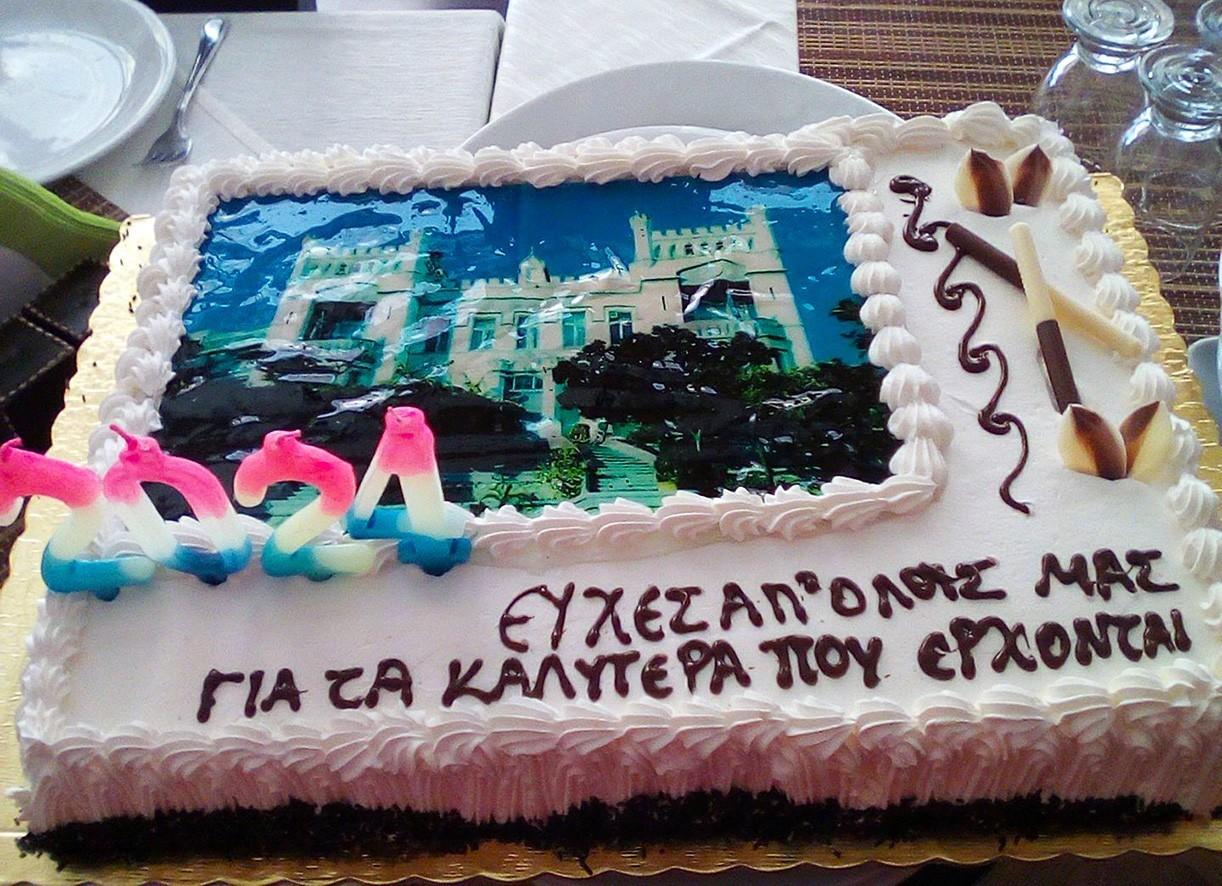 Θεματική... τούρτα για τα γενέθλια της δημάρχου Καβάλας και ευχές ... a873f8119fc